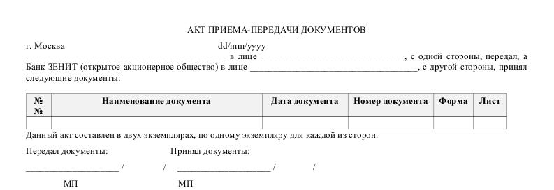 акт приема и передачи документов образец