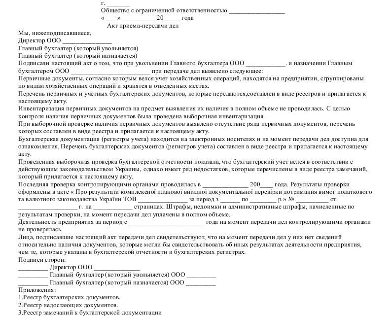 образец акта ликвидации документов