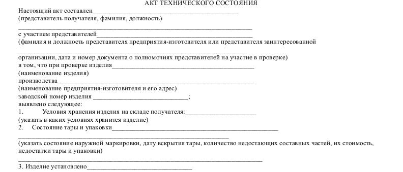 акт проверки и списания технического состояния оборудования образец