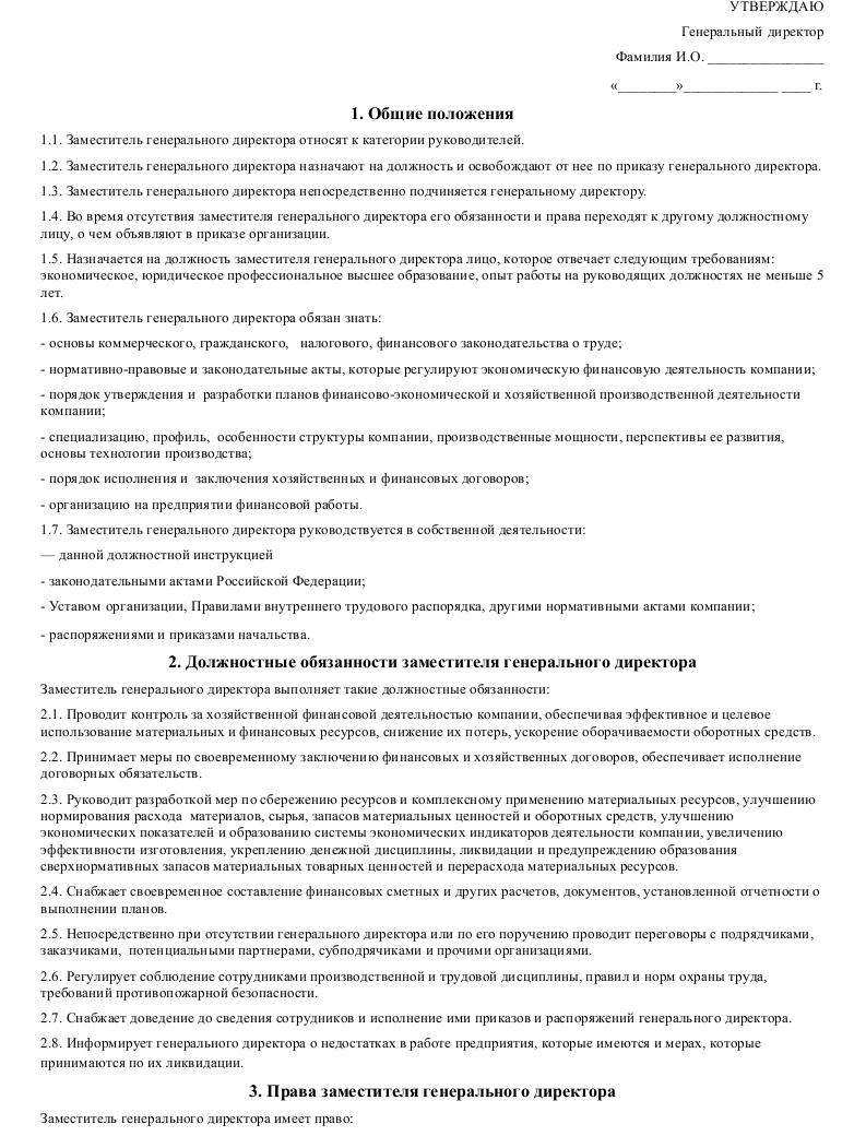 Должностная инструкция заместителя директора по торговле