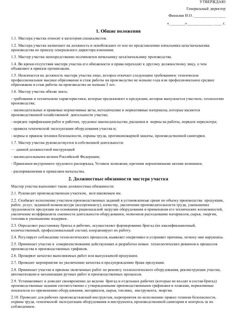 Мастер участка должностная инструкция