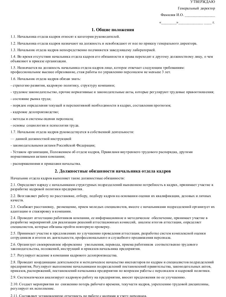 Должностная инструкция начальника отдела кадров скачать