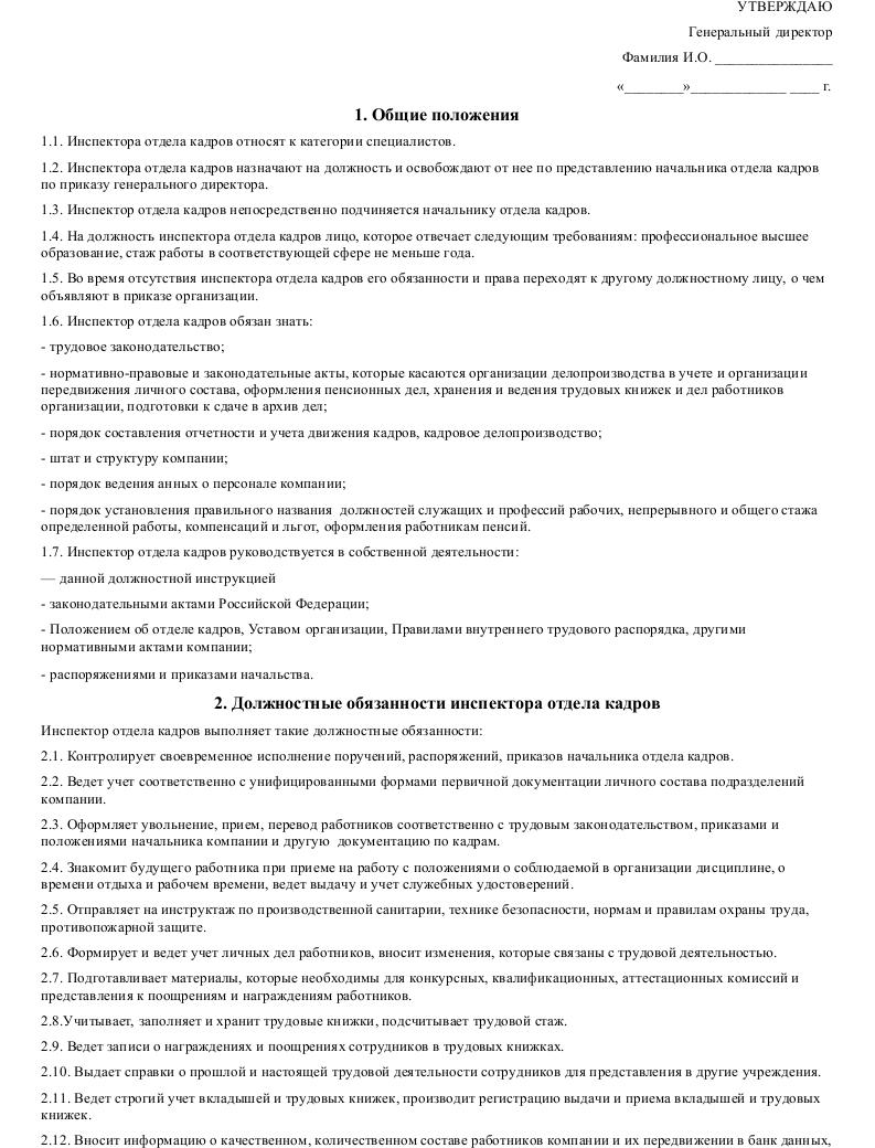 Расписка регламентирующая выполнение должностных обязанностей даже