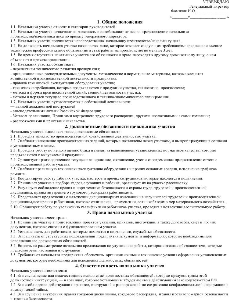 Скачать должностную инструкцию начальников участка