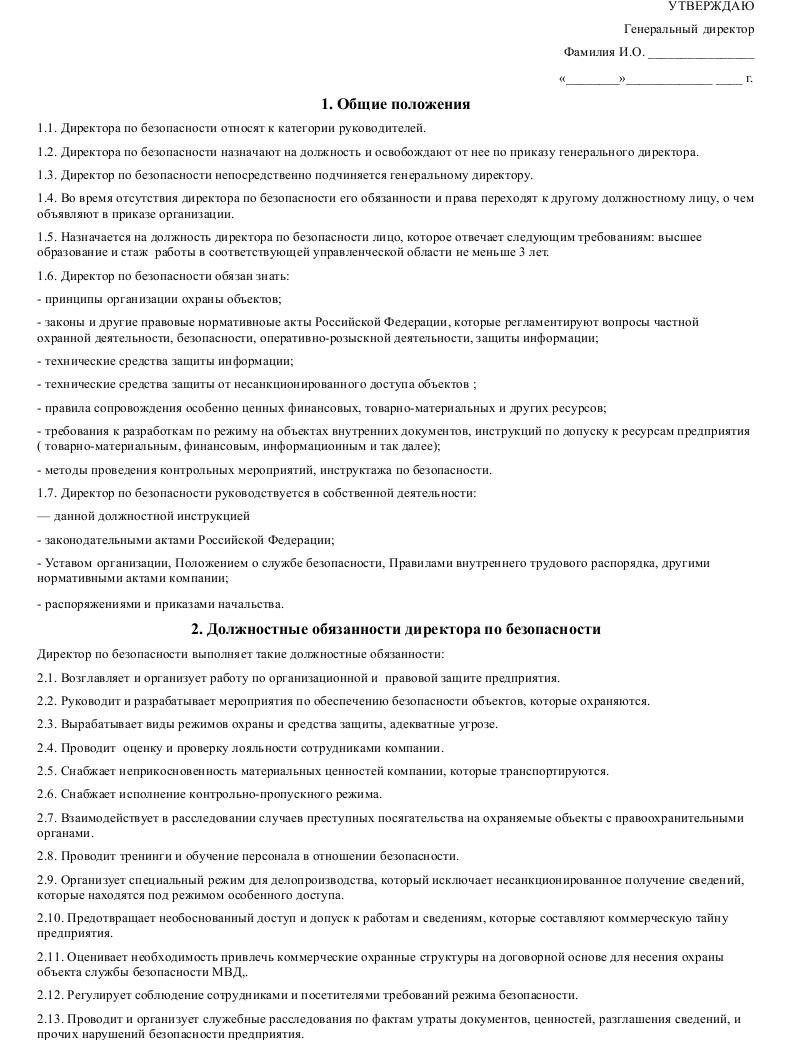 Должностные инструкции директора технического