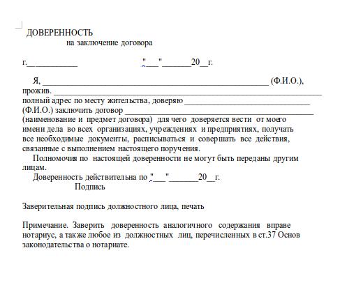 это настолько возраста подписывать доверенности гражданин казахстана Дакайн