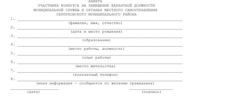Конкурс анкета на замещение вакантной должности
