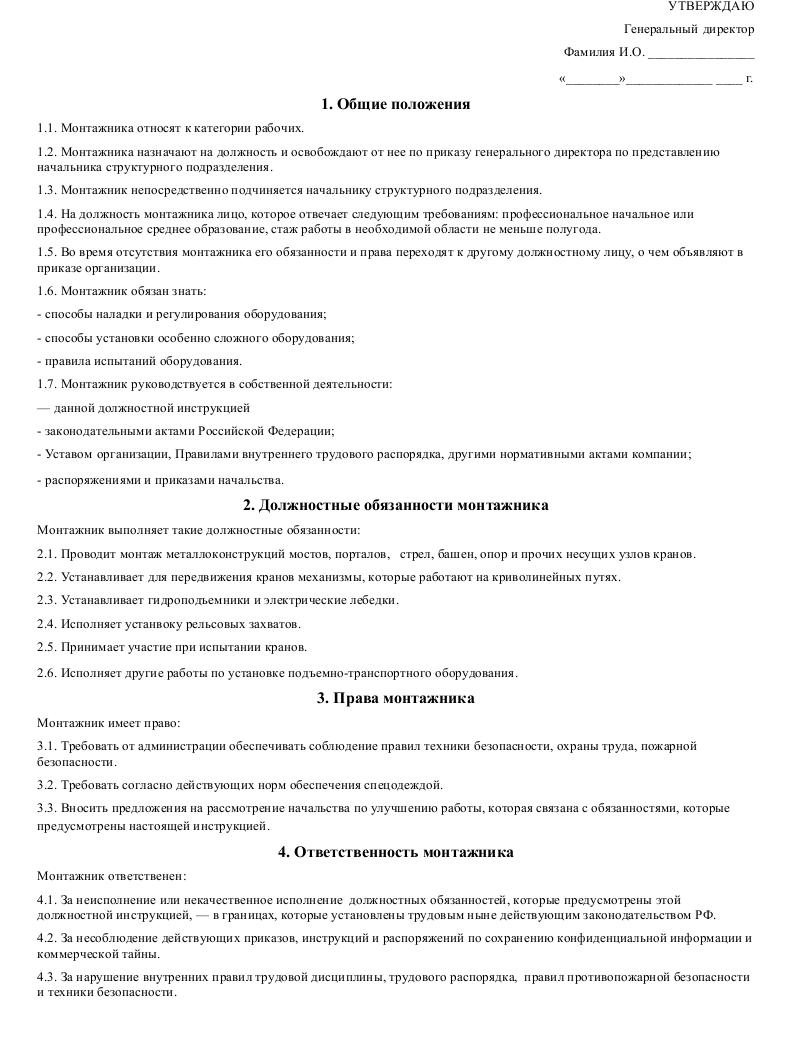 Должностные инструкции монтажника металлоконструкций