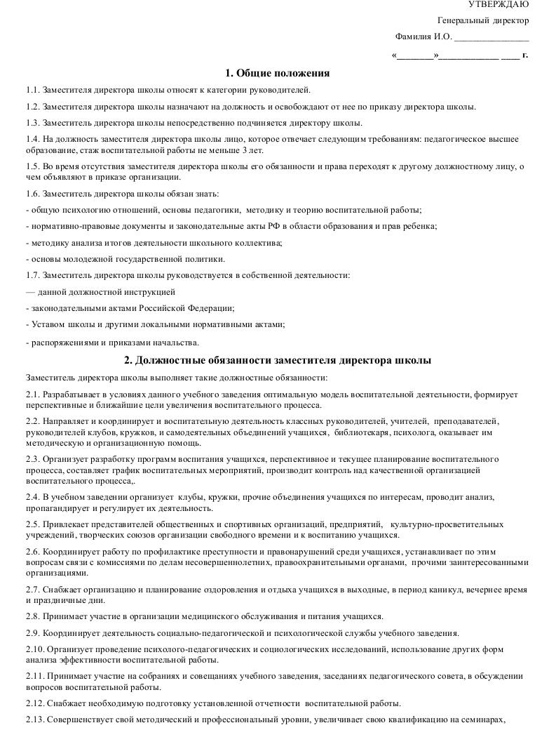 должностная инструкция и.о директора школы