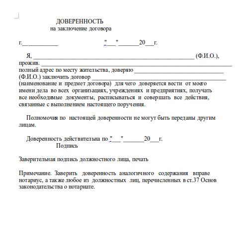 Доверенность от юридического лица на право подписи документов и заключение договоров