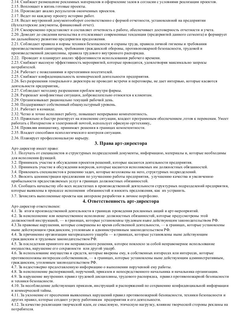 Должностная инструкция арт-директора дизайна