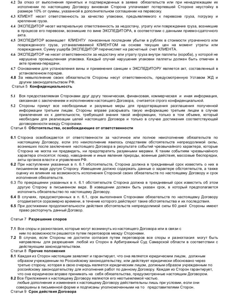 Договор на международные перевозки образец глаз вершинах
