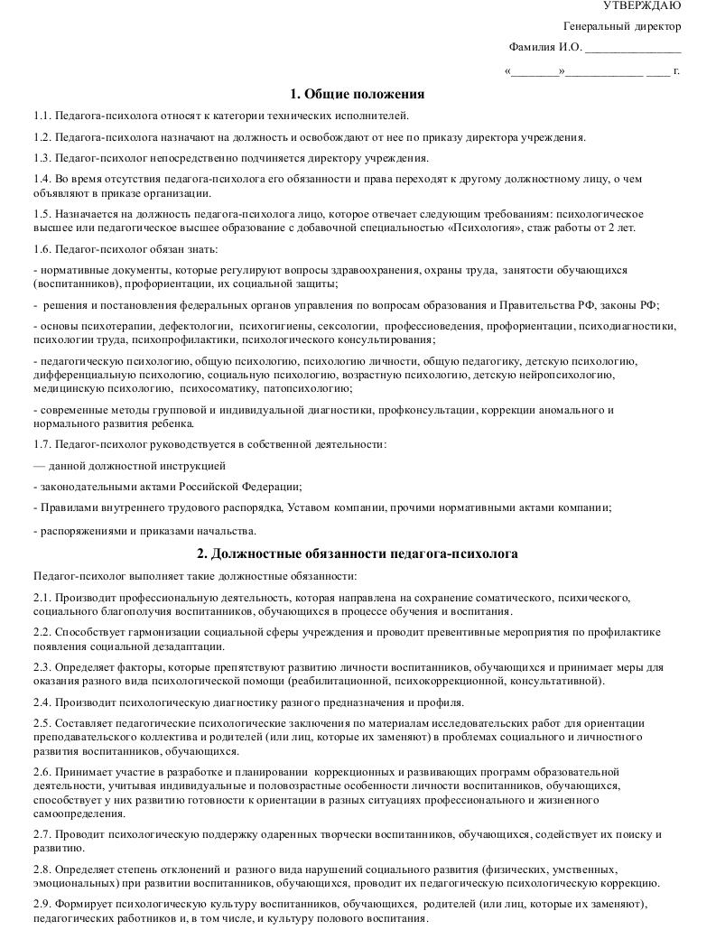Педагог психолог должностная инструкция в школе