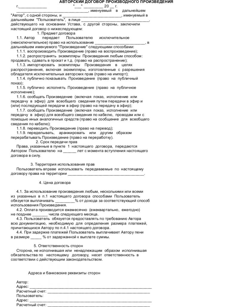 этого Договор авторского заказа образец на перевод произведения образец над деревьями