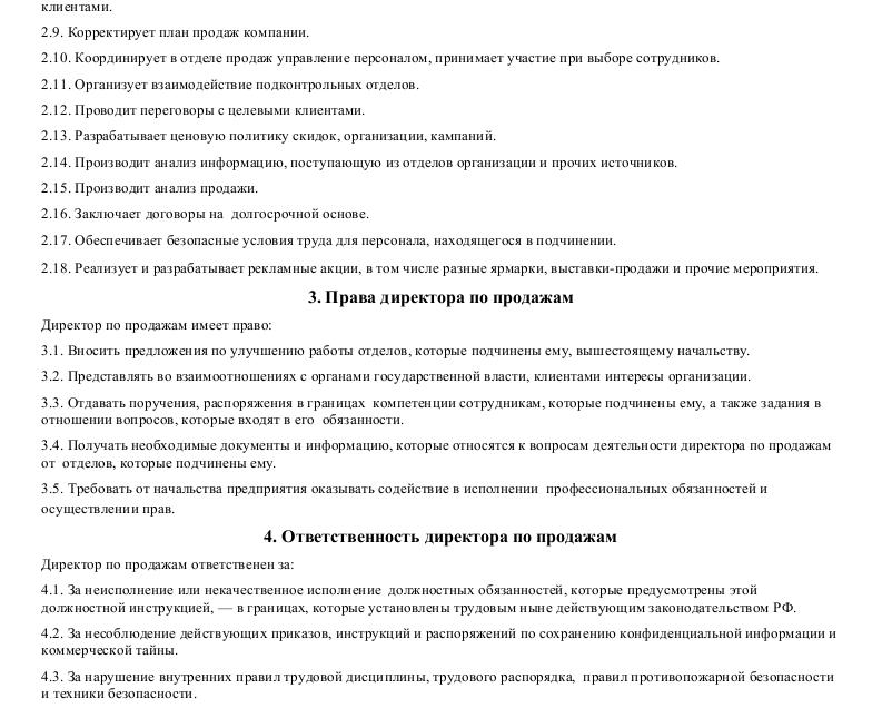 Заместитель Директора по Продажам Должностная инструкция