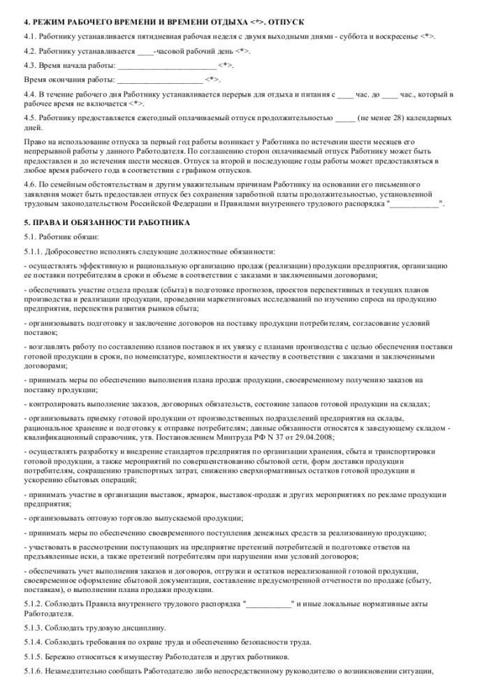 Должностная Инструкция Менеджера По Продажам Авто