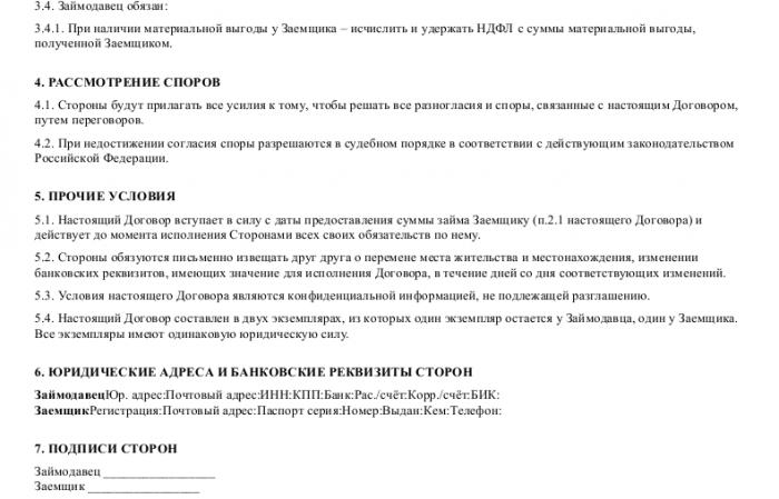 Образец (форма) договора займа между юридическими лицами.