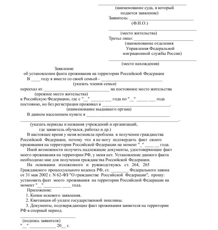 Заявление в суд по установлению факта проживания на территории рф