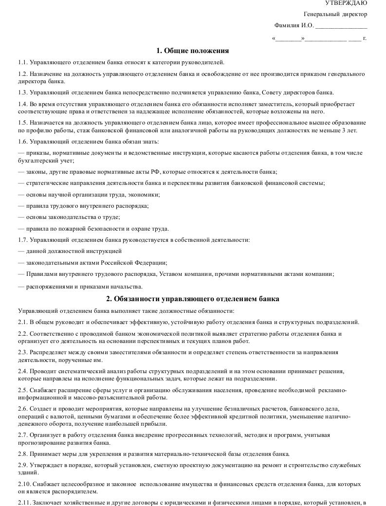 Должностная инструкция директора управляющего