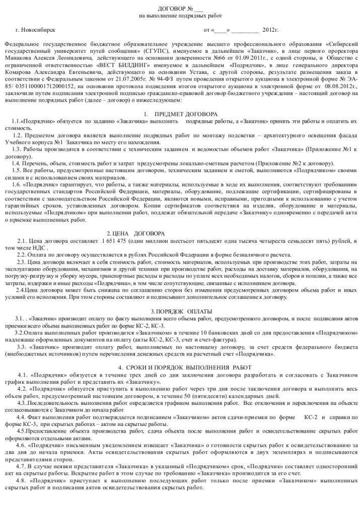 Диаспар Образец договора на выполнения фасада йоту переменило