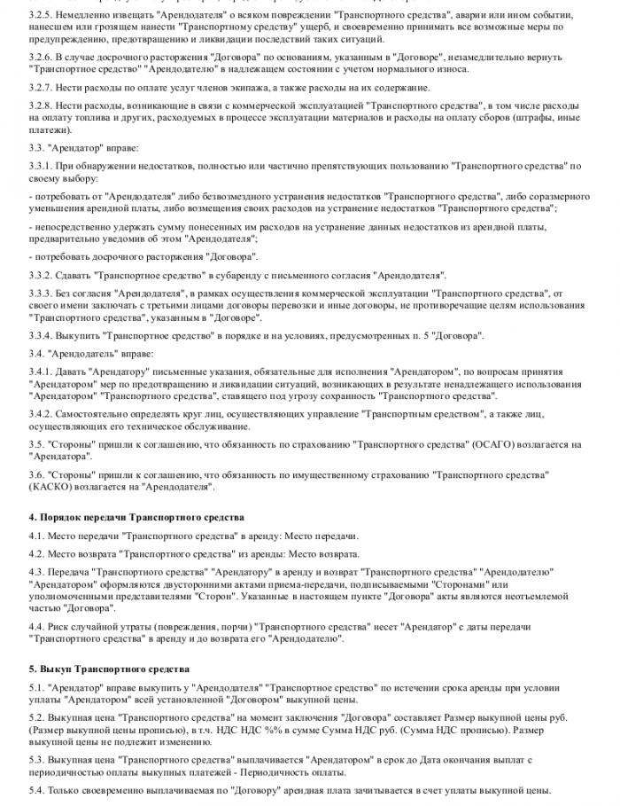 Форма Договора Аренды Автомобиля