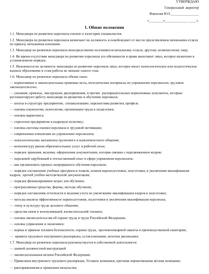 Образец должностной инструкции для менеджера по развитию