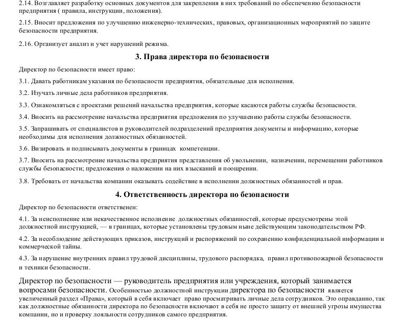 должностная инструкция директора мед учреждения