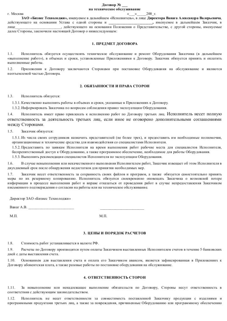 Договор технического обслуживания компьютерной техники образец