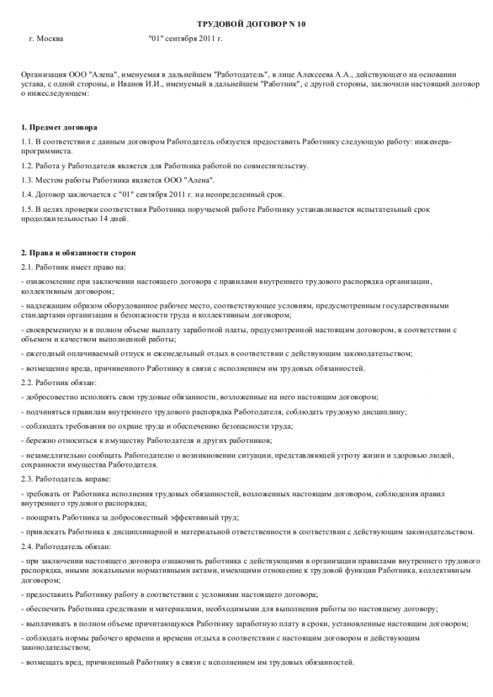 Трудовой договор программиста 1с образец программа 1с для продаж