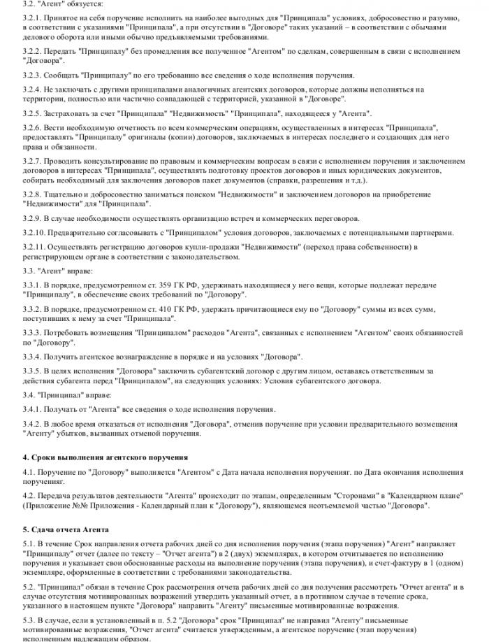Договор агентства недвижимости с клиентом образец Прежде