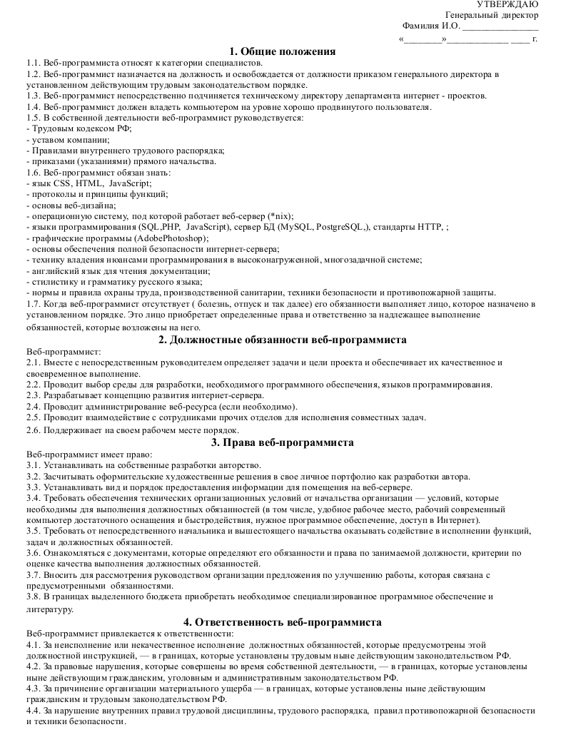 Обязанности инструкции программиста должностные и