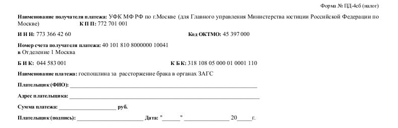 часто госпошлина за расторжение брака в беларуси они добрались
