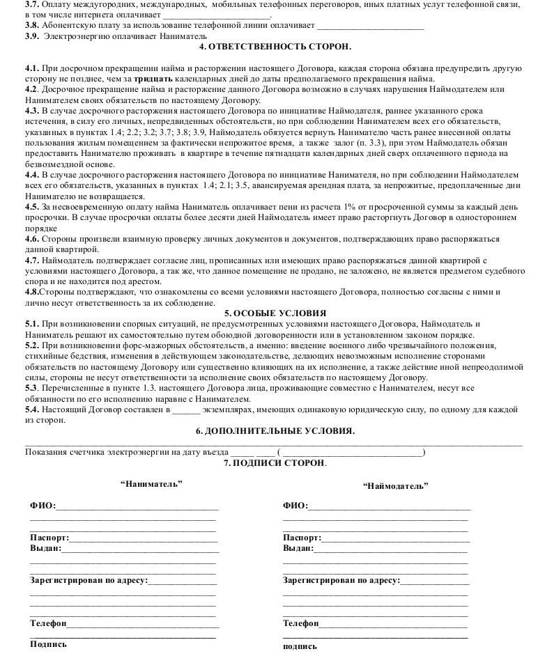 Договор Найма Жилого Помещения Форма