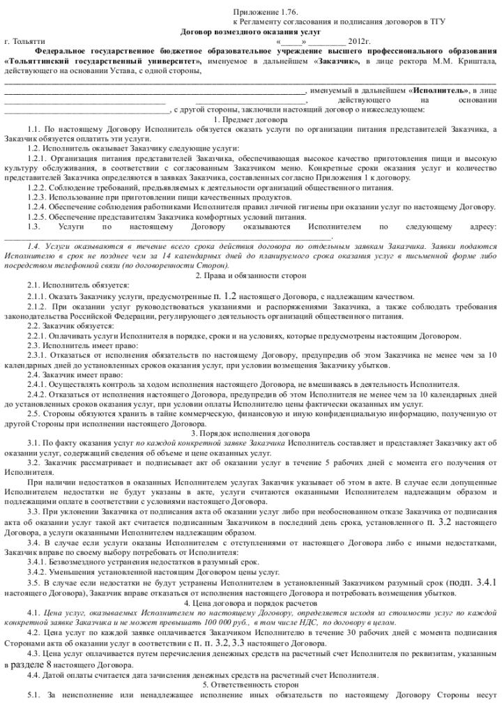 Договор на оказание услуг по заключению договоров Мои