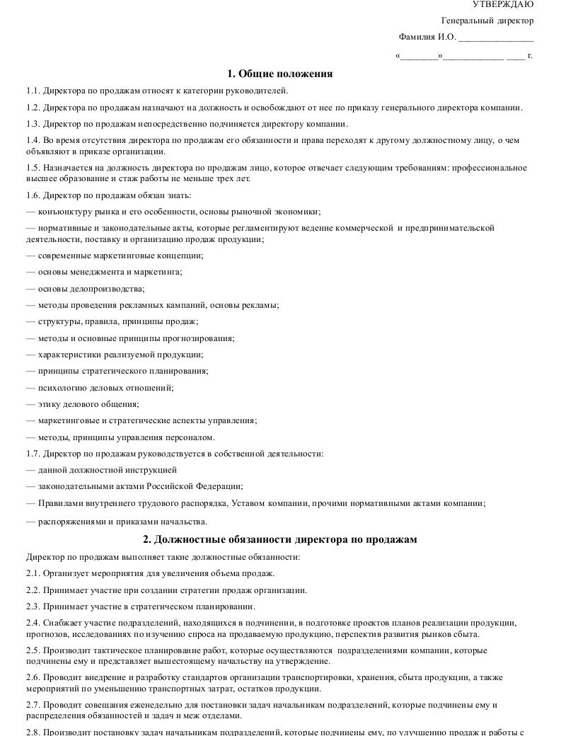 Должностная инструкция директора бизнес инкубатор