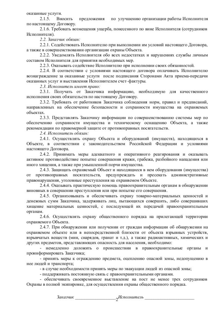 договор на оказание услуг по охране объекта