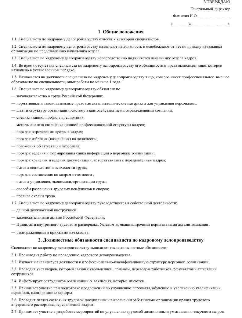 должностная инструкция менеджера по кадрам и делопроизводству