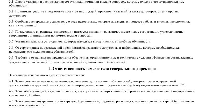 Заместитель генерального директора гостиницы должностная инструкция