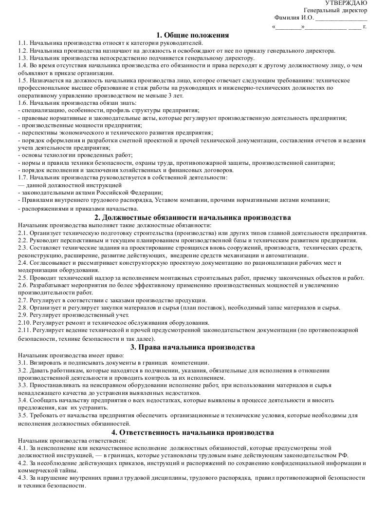 начальника должностная р инструкция