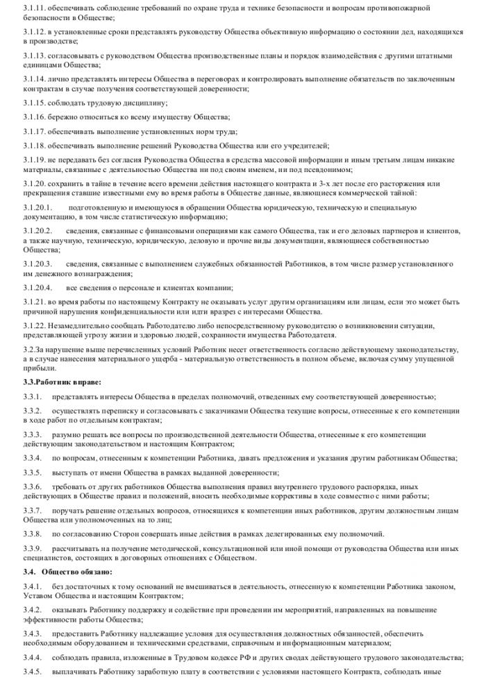 Договор 1с программист первоначальная установка базы 1с