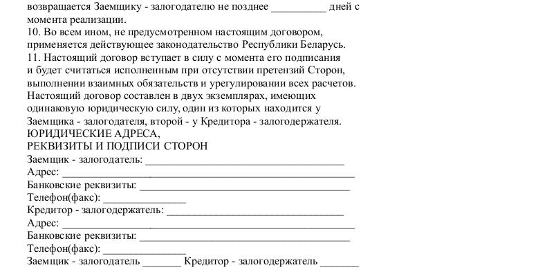 Образец письма залогодателя о характере и составе обеспечения с информацией может