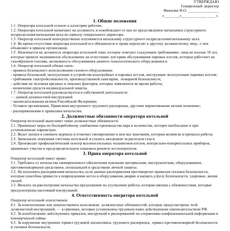 Инструкция оператор котельной