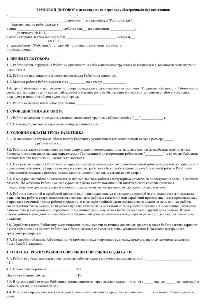 Соглашение о внесении изменений в договор