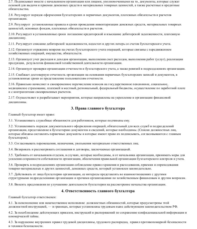 Автохозяйства должностные инструкции