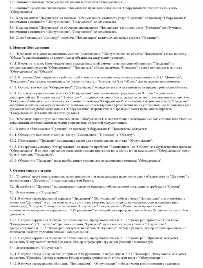 договор на монтаж оборудования кастрюль Санкт-Петербурге