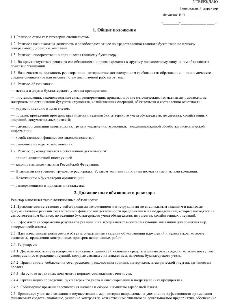 Должностная инструкция ревизора инструкция