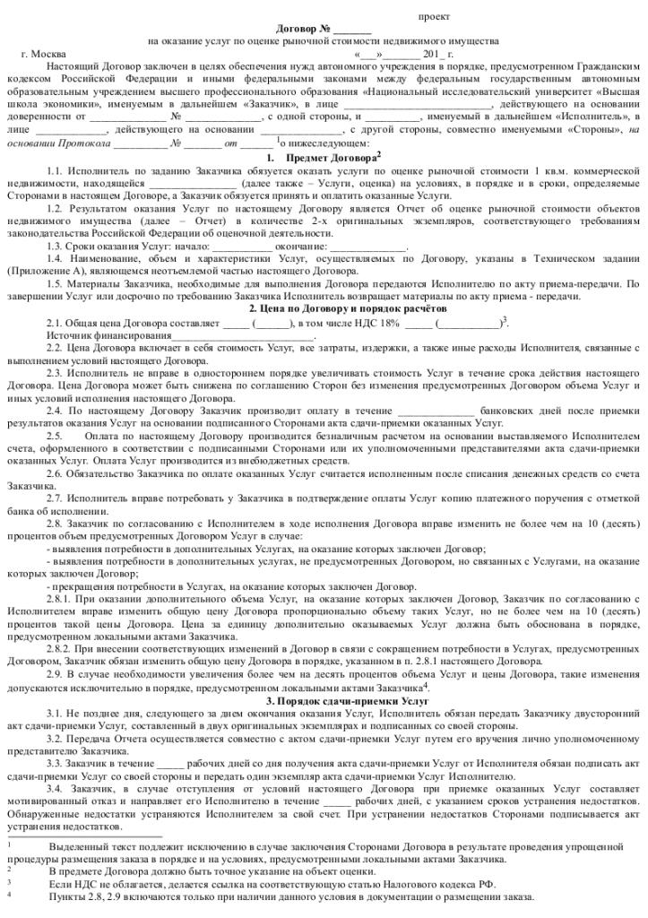 Проект договора на оказание услуг обстоятельство