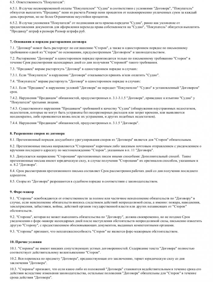 Договор Купли Продажи Маломерного Судна бланк скачать