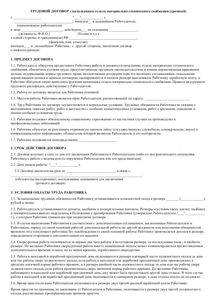 Должностная инструкция товароведа отдела материально технического снабжения