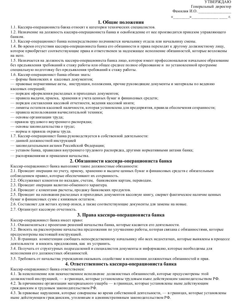 Операционист должностная инструкция